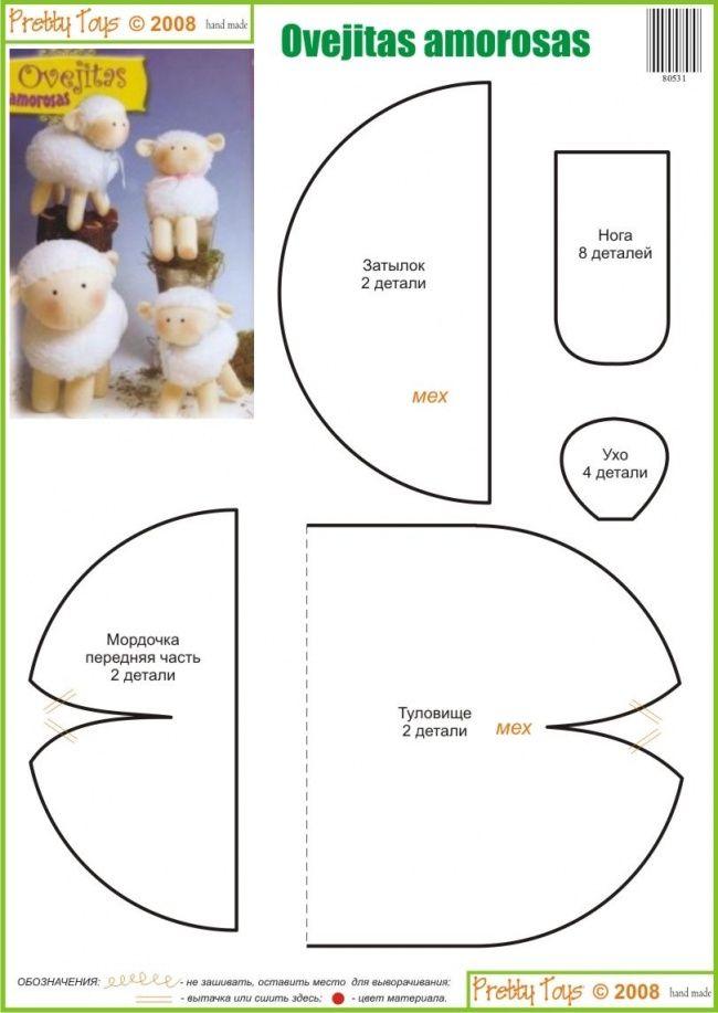 Как сшить овечку с выкройками 995
