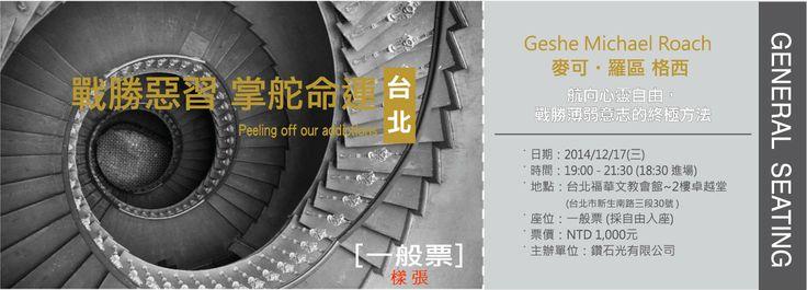 博客來-【當和尚遇到鑽石4】愛的業力法則:西藏的古老智慧,讓愛情心想事成