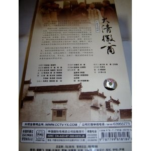 The Qing Hui Merchants / CCTV / PAL / QING DYNASTY / 40 Episodes / 13 DVD $129