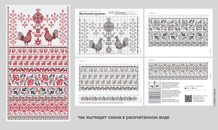 Схемы орнамент для вышивки рушников 134