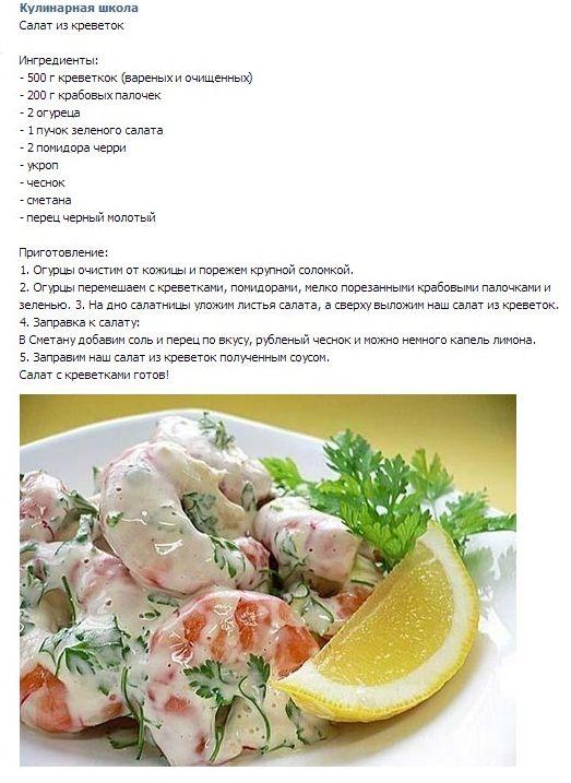 Салат из креветок без майонеза рецепт