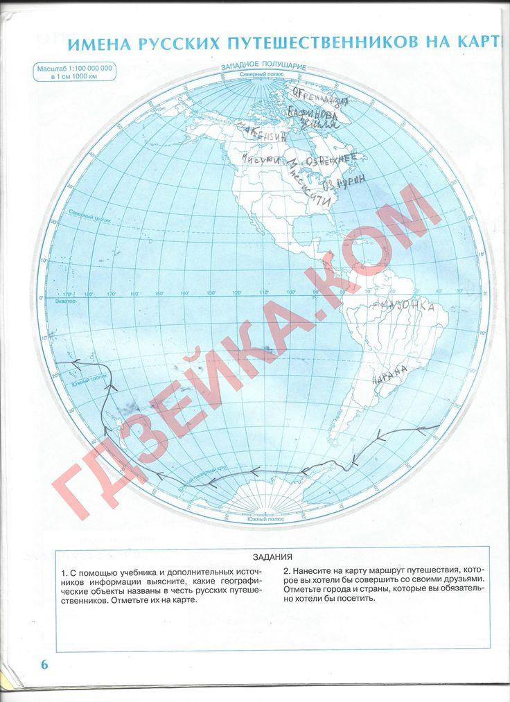 Решебник по географии 11 класс контурная карта