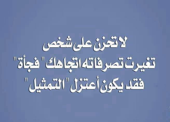 حكم ومواعظ | quotes | Pinterest: http://pinterest.com/pin/490751690617286530/