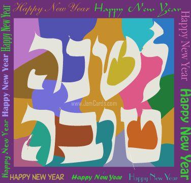 chabad jewish new year cards