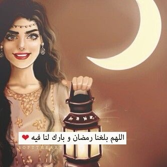 Ramadan | FB COVERS, ISLAMIC COVERS, AND DP FOR WHATS APP, VIBER. :…
