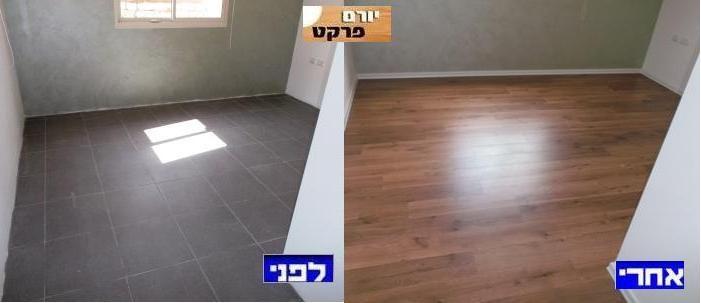 Laminate floor in Shefayyim  רצפת פרקט למינציה בשפיים  יורם פרקט מכירה והתקנה  טל: 050-9911998 http://www.2all.co.il/web/Sites1/yoram-parquet/PAGE1.asp