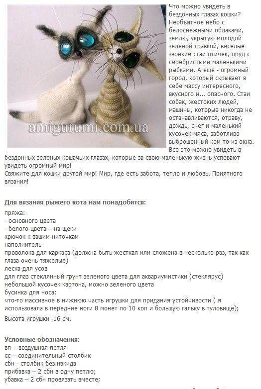 Как связать кошку крючком схема