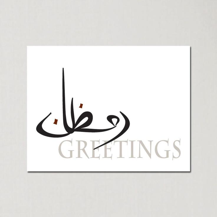 ramadan greeting email
