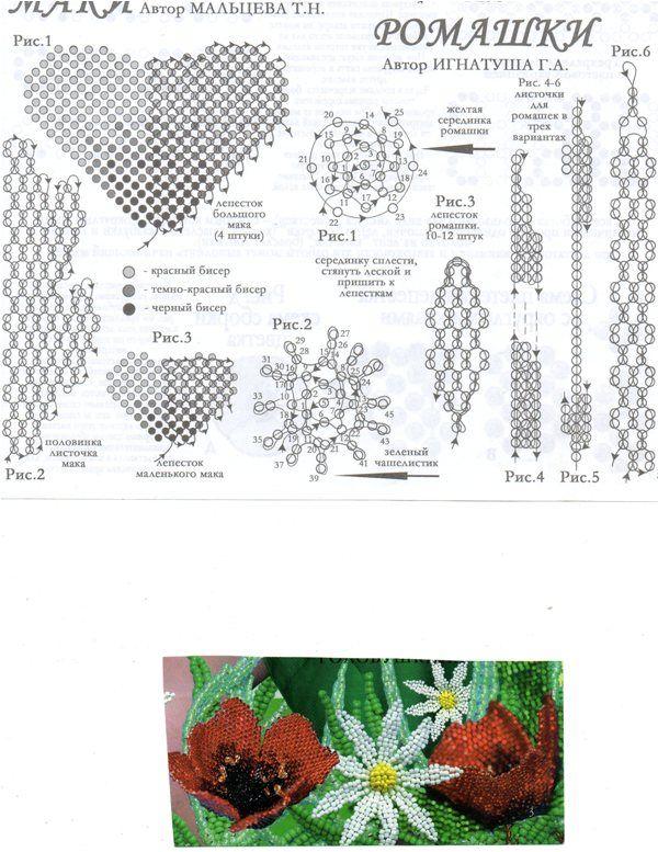 Плетение бисером мак схемы