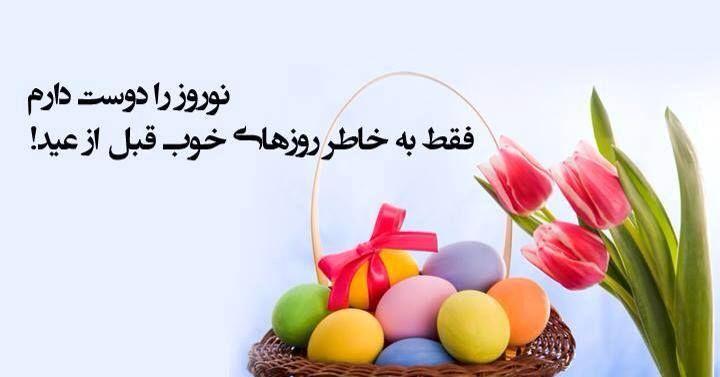 نوروز مبارک | As a persian girl... | Pinterest