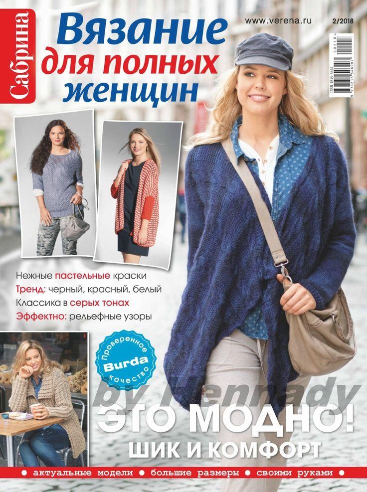 Сабрина спецвыпуск 1 2018 вязание для полных женщин