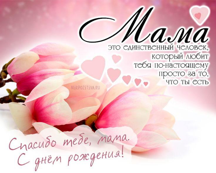 Открытки С Поздравлением Для Мамы
