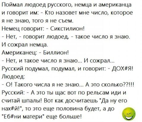 Анекдоты Русский Немец