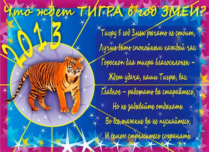 Восточному календарю гороскоп