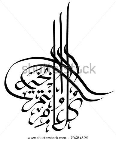 Arabic writingArabic Writing Art