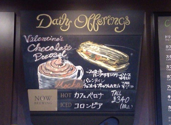 japan valentine's chocolate