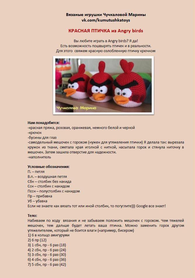 Вязание птиц крючком описание 59