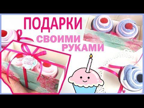 Видео что подарить на день рождения своими руками