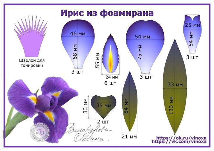 Изготовление цветов из фоамирана своими руками 7