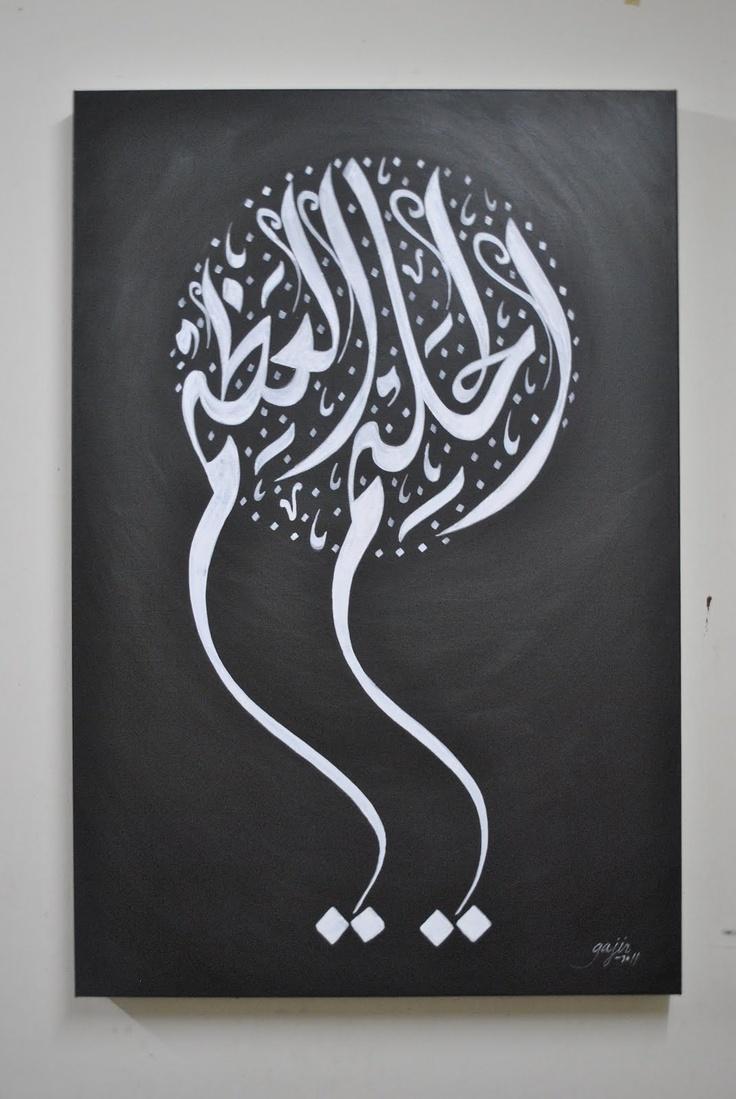 Lukisan Kaligrafi Islam