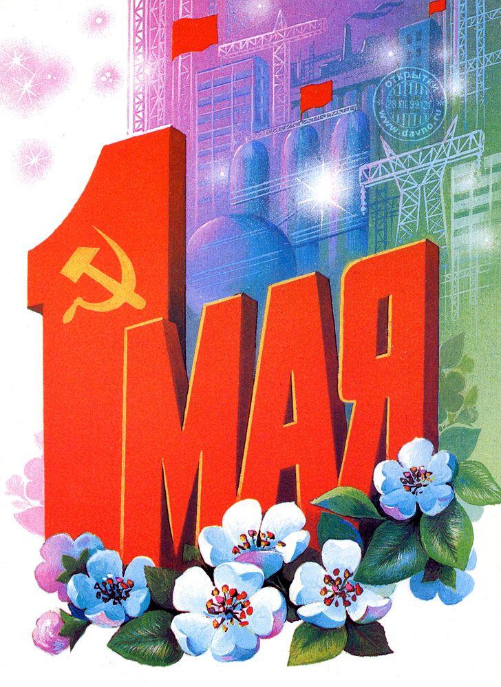 Фото с 1 мая открытки
