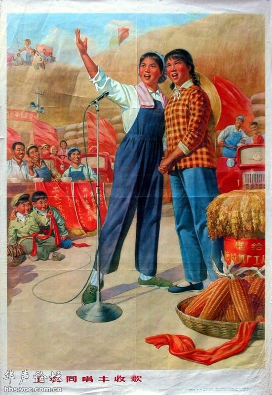 6park chinese chinese socialist poster vintage music advertisements