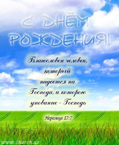 Пожелание христианам