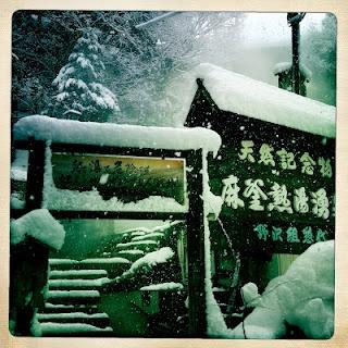 village onsen
