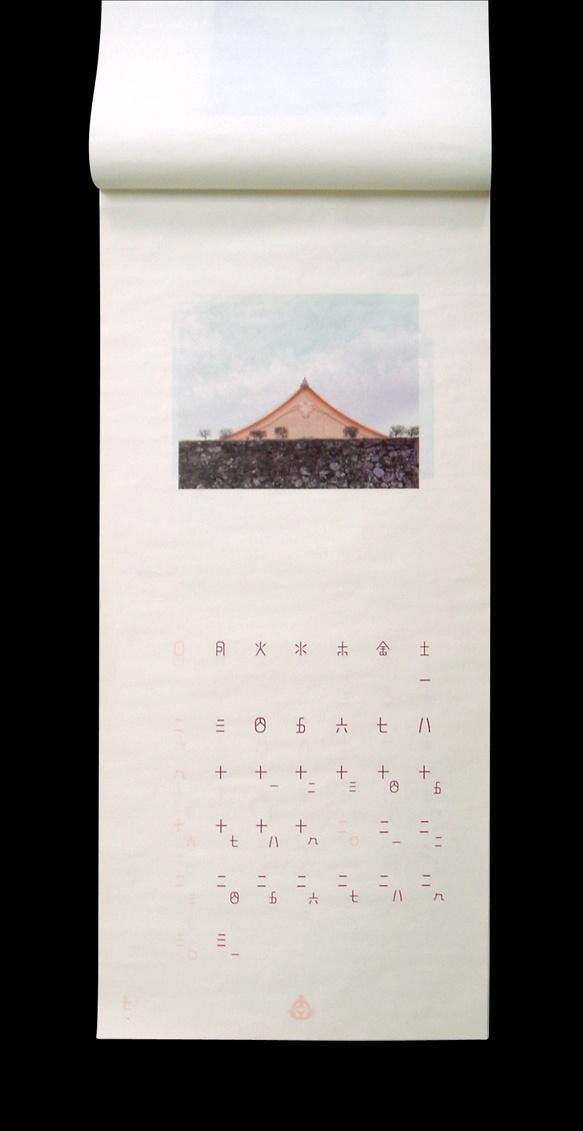 カレンダー 12年カレンダー : ... 工務店CI 平成12年カレンダー-4
