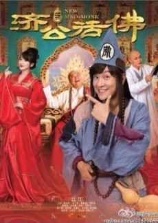 Phim Tân Hoạt Phật Tế Công phần 4