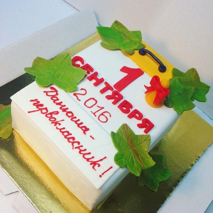 Торт на первое сентября своими руками фото 840