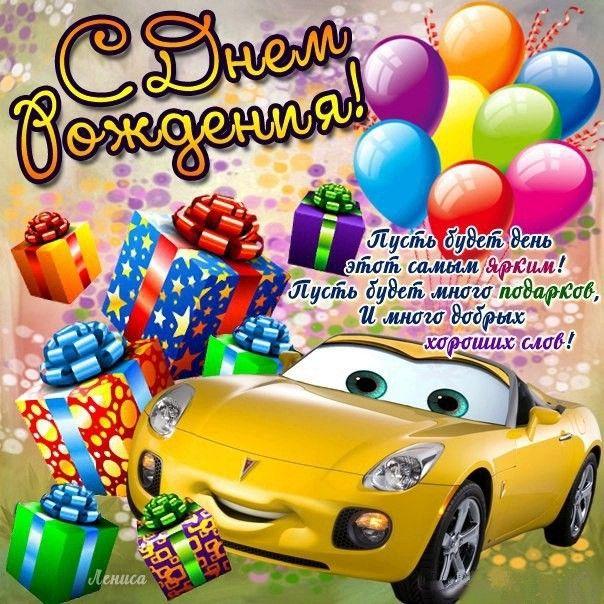 Поздравления С Днем Рождения Чужого Ребенка