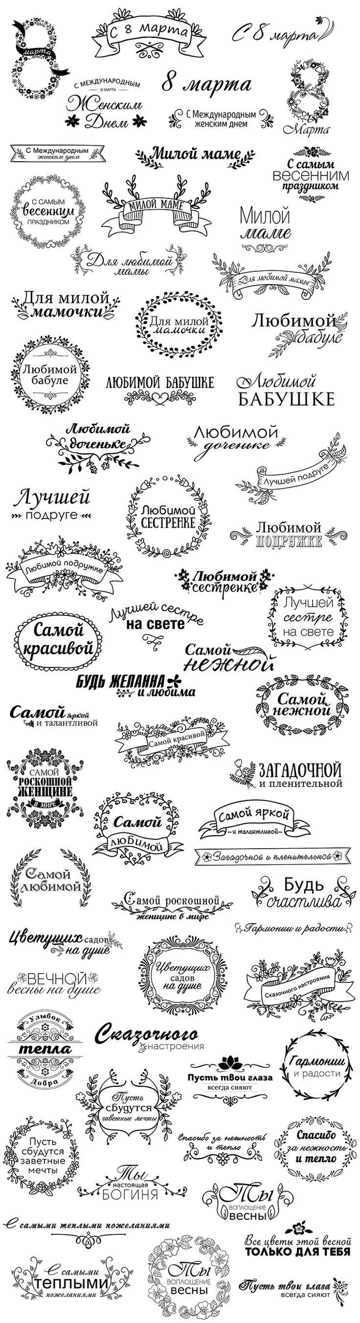 Надписи к открыткам своими руками из бумаги 57