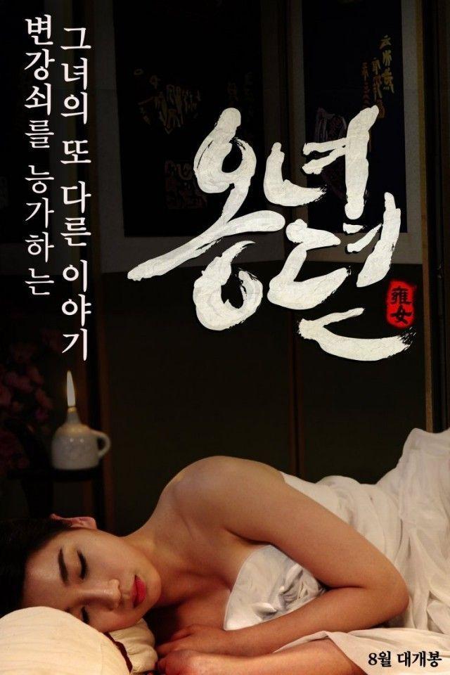 Chuyện Nàng Ong Nyeo - Hàn Quốc