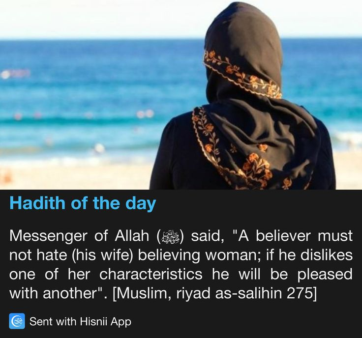 Islamische datenbank hadith about marriage