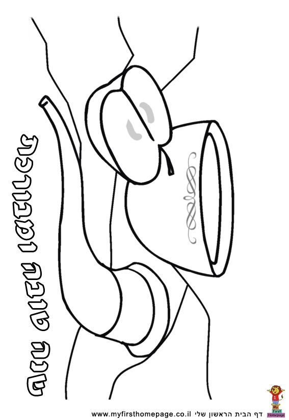 Coloring Pages For Yom Kippur : Yom kippur coloring pages