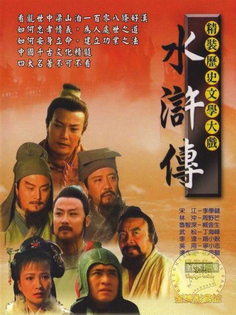 Phim Thủy Hử 1996