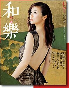鈴木京香の画像 p1_10