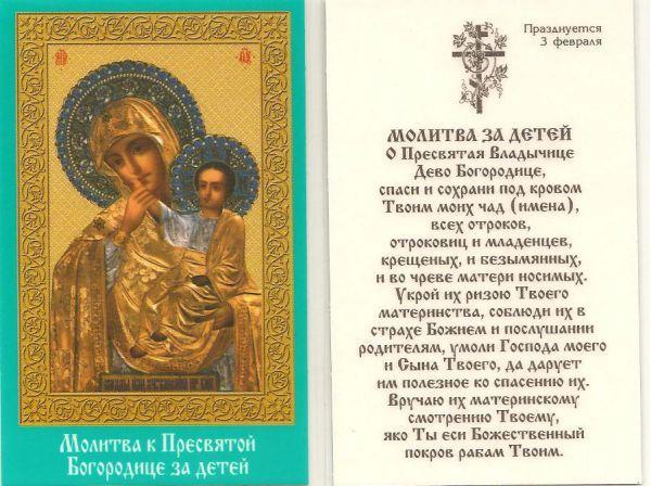 Молитвы на ночь для беременных