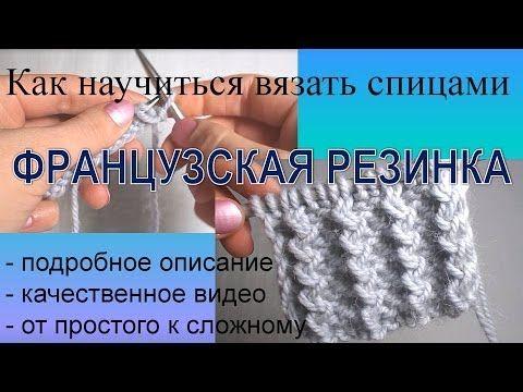 Вязание спицами французской резинки
