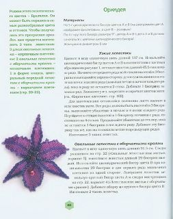 Схема орхидеи из бисера.