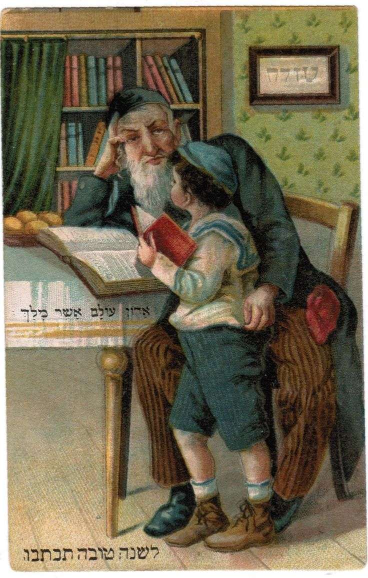 JUDAICA JEWISH NEW YEAR POSTCARD GRANDPA & GRANDSON