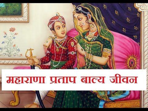 history maharana pratap singh hindi