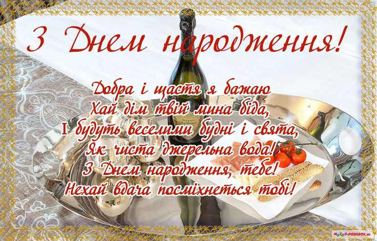 Поздравление мужчине в прозе на украинском