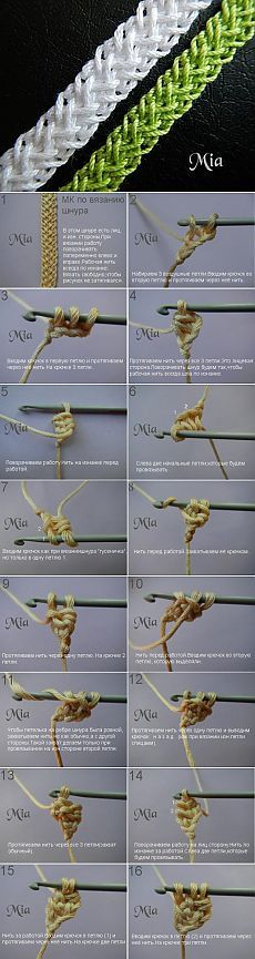 Вязаный шнур крючком: вариации и мастер-классы