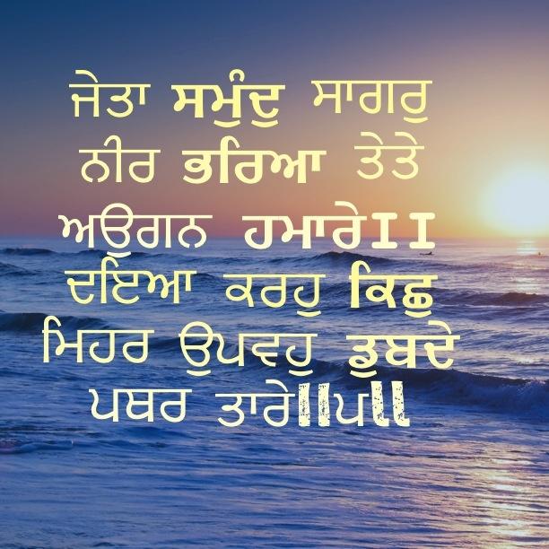 gurbani quotes in english quotesgram