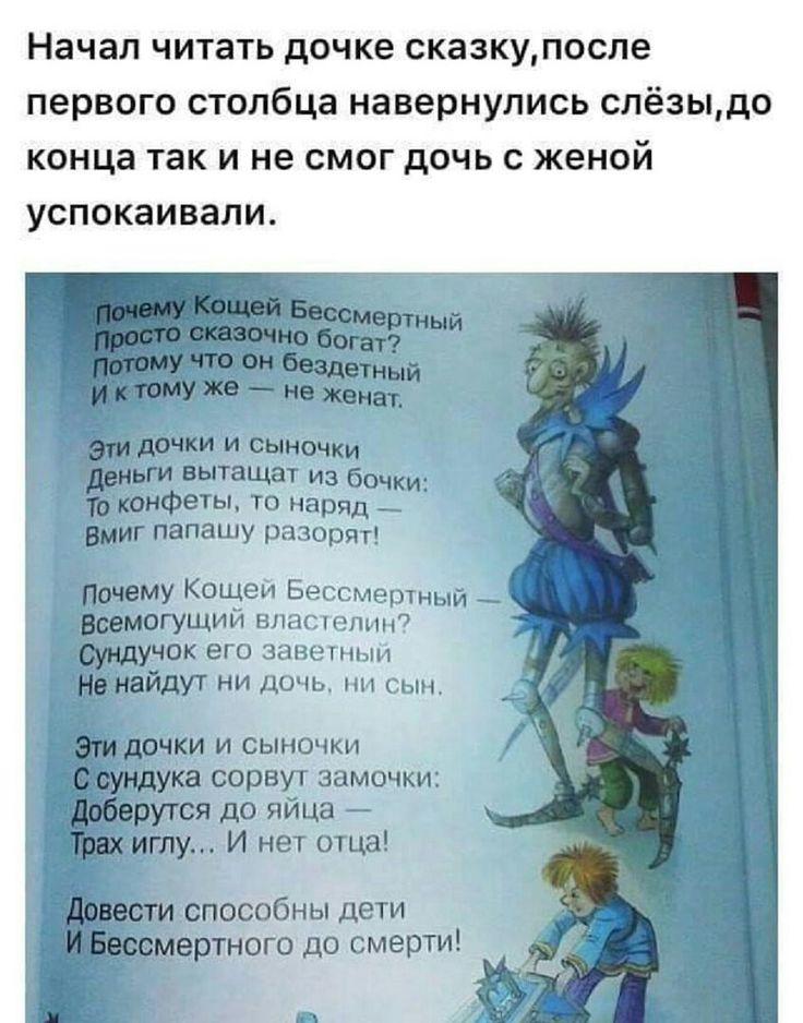 Анекдот Про Кощея