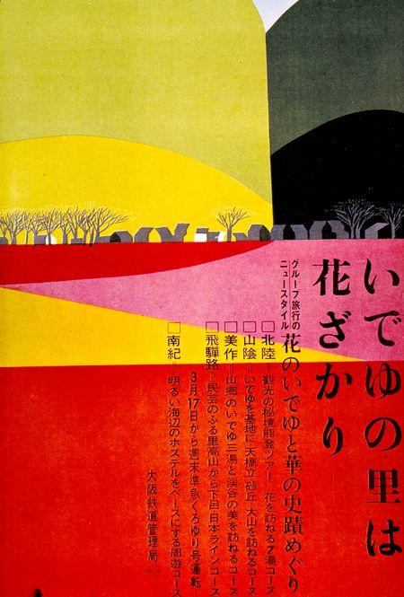 Hiroshi Konno, 1961, poster