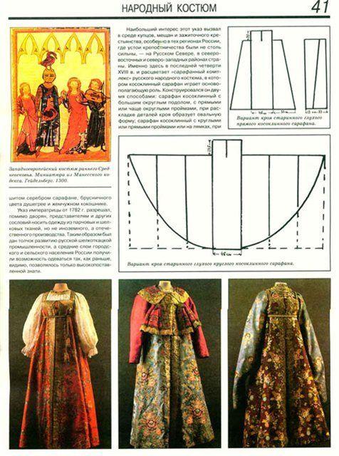 Сшить сарафан для девочки русский 162