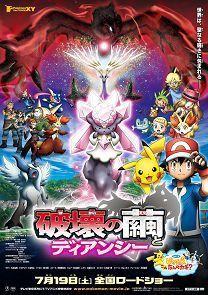 Pokemon: Bửu Bối Thần Kỳ